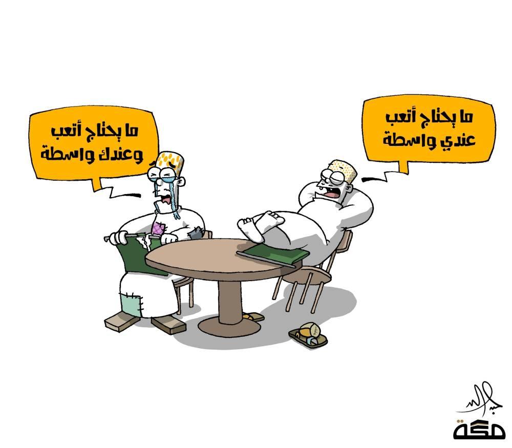 الواسطة كارتون كاريكاتير رسام صحيفة مكة Comics Comic Strips Supportive