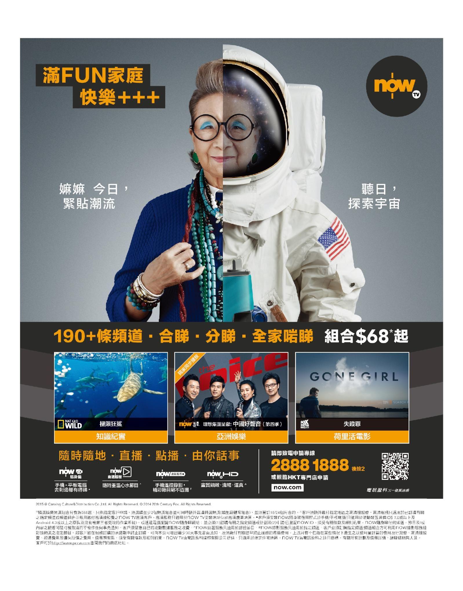 nowTV #電訊 | HK | Print ads, Screen design, Editorial layout