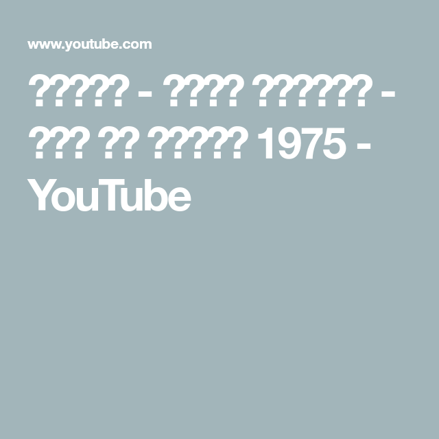 حبينا فريد الأطرش نغم في حياتي 1975 Youtube Math Math Equations Youtube