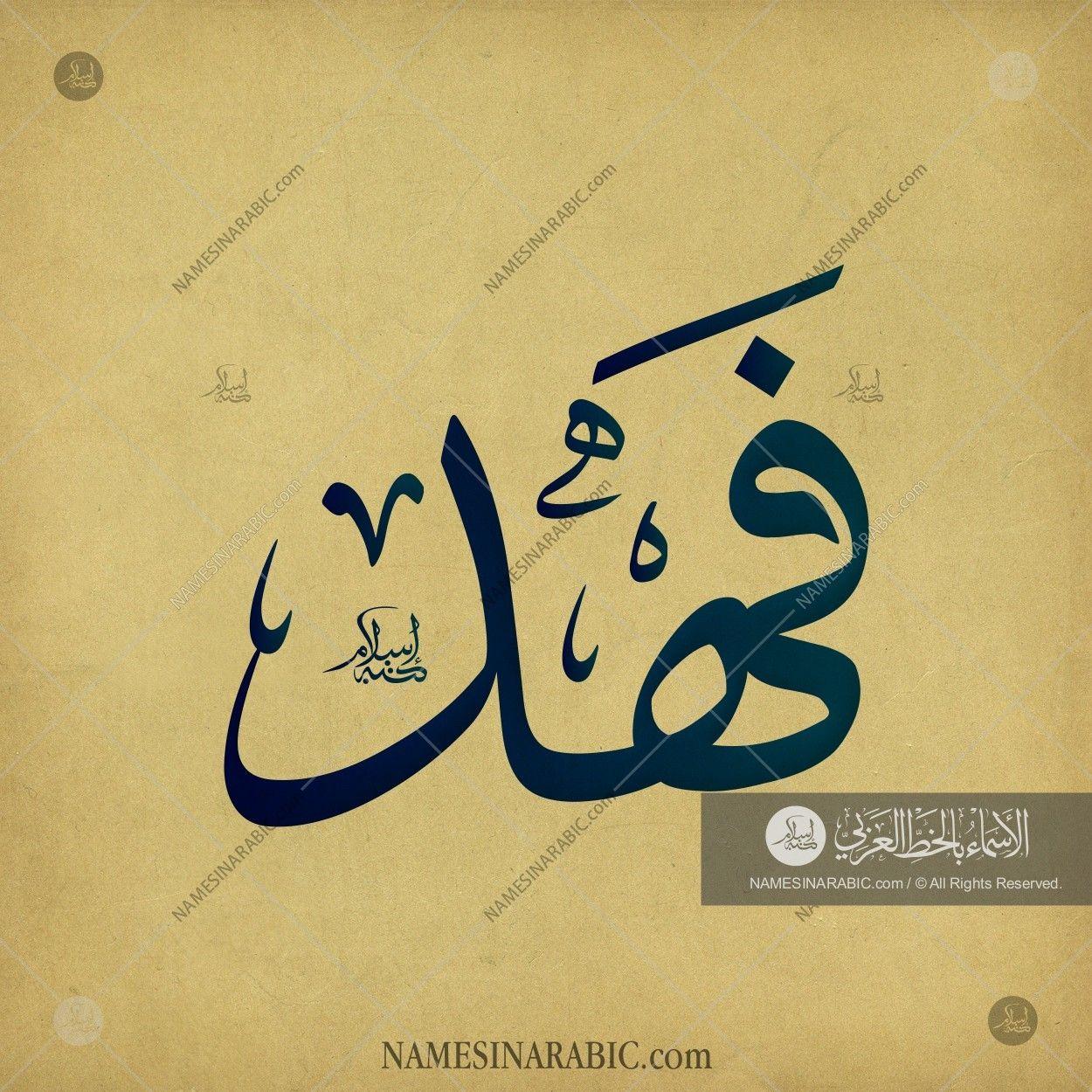 Fahd فهد Names In Arabic Calligraphy Name 3007 Calligraphy Name Calligraphy Islamic Art Calligraphy