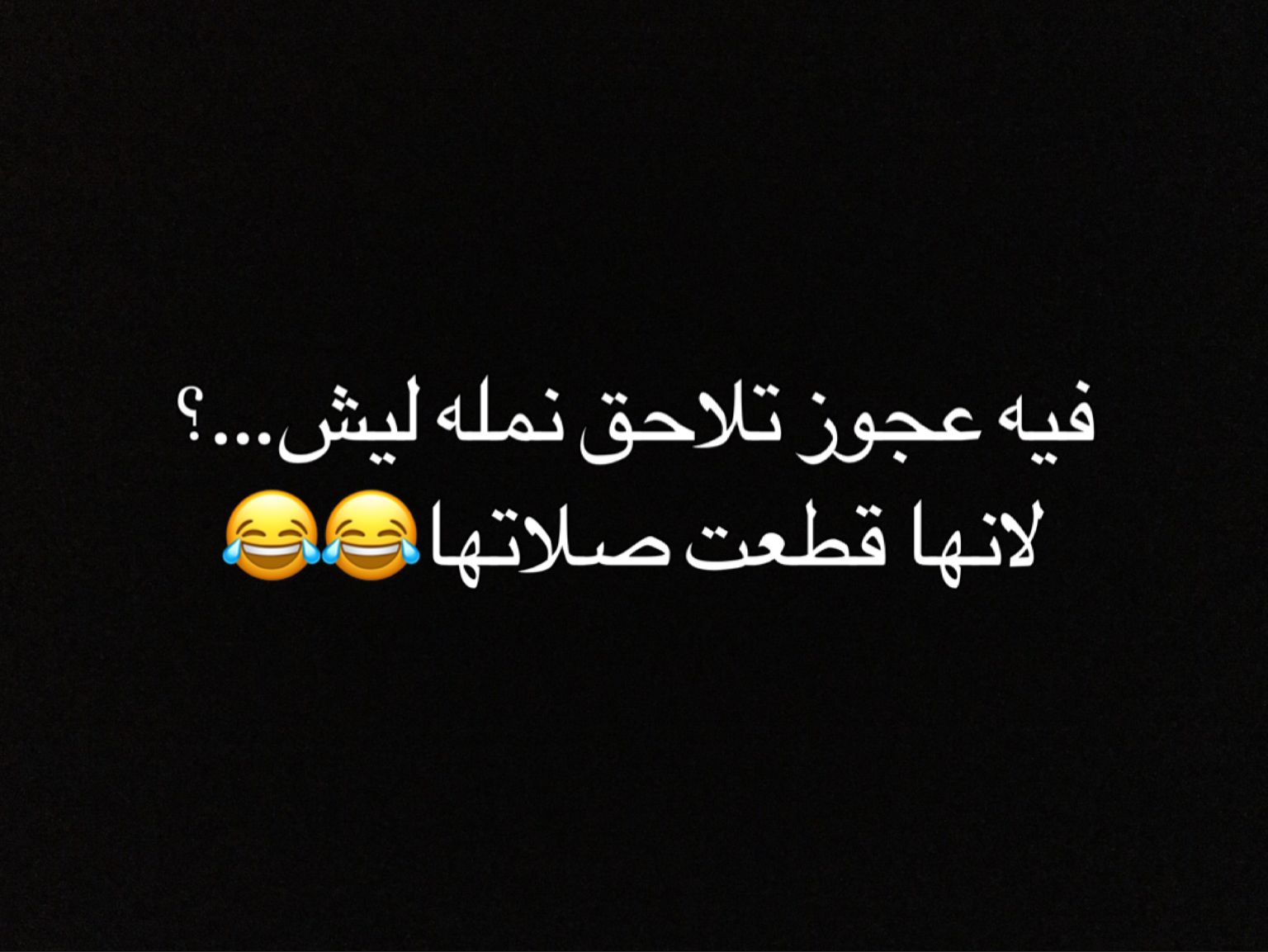 Pin By Basmah 2010 On نكت نمل وغيرها Jokes Quotes Funny Arabic Quotes Funny Quotes