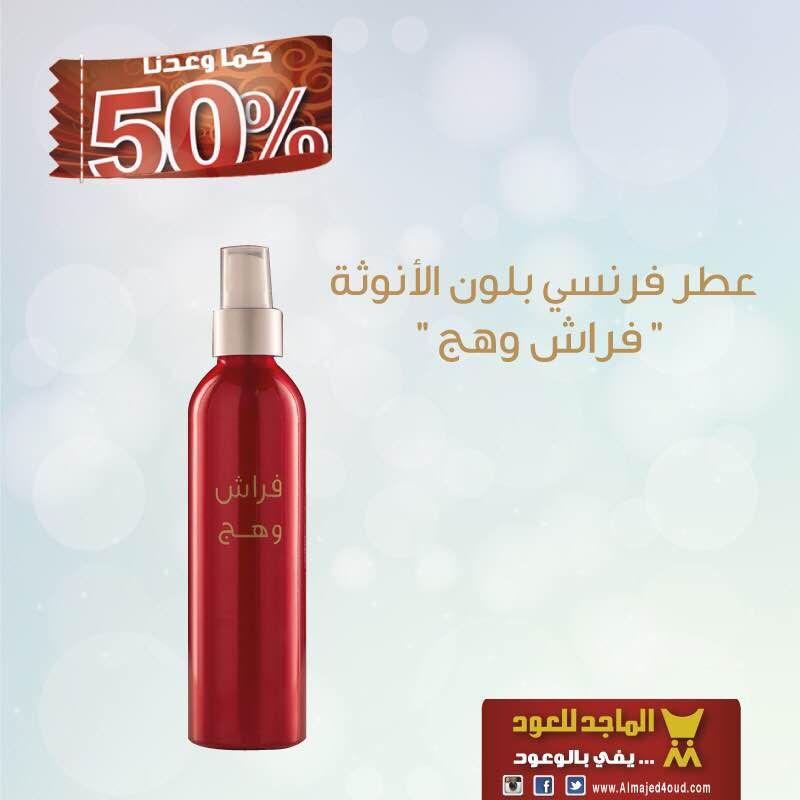لتكتمل أناقتك كل ليلة فراش وهج الماجد للعود عطور عروض رمضان Hand Soap Bottle Soap Bottle Soap