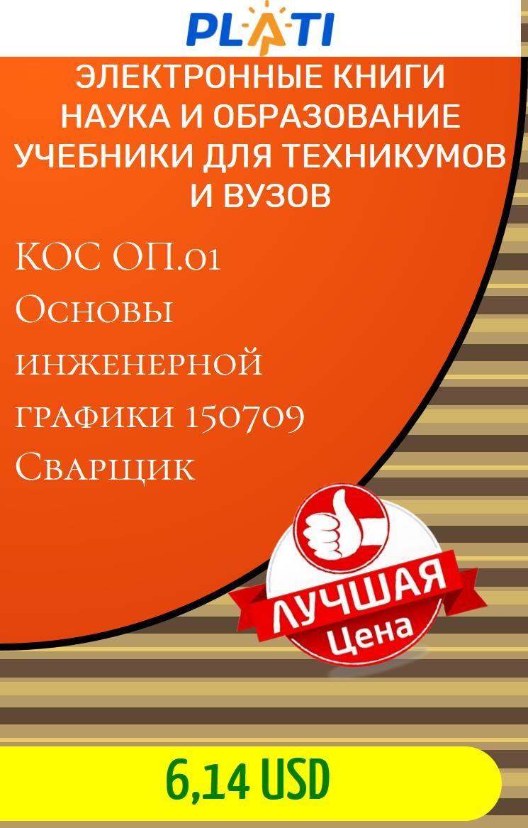Кос оп. 01 инженерная графика для 190631 электронные книги наука и.