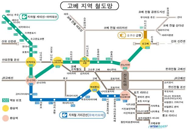 Subway Pinterest Kobe japan and
