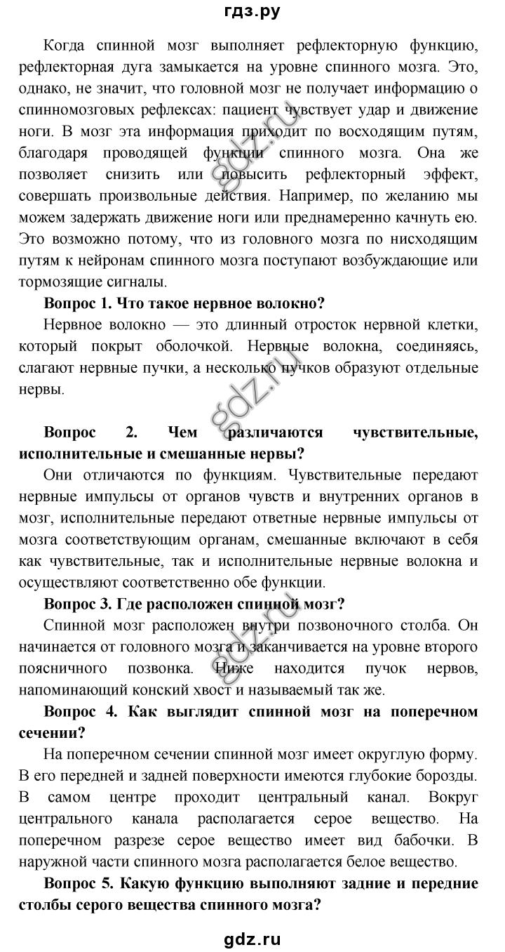 Колесниченко н.ю история средних веков 6 класс: поурочные планы mb