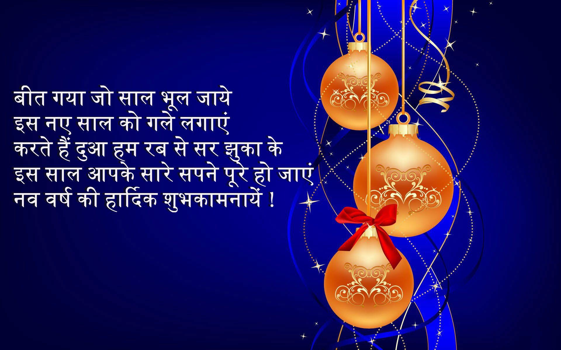 New year shayari image naya saal in hindi with image happy new new year shayari image naya saal in hindi with image kristyandbryce Gallery