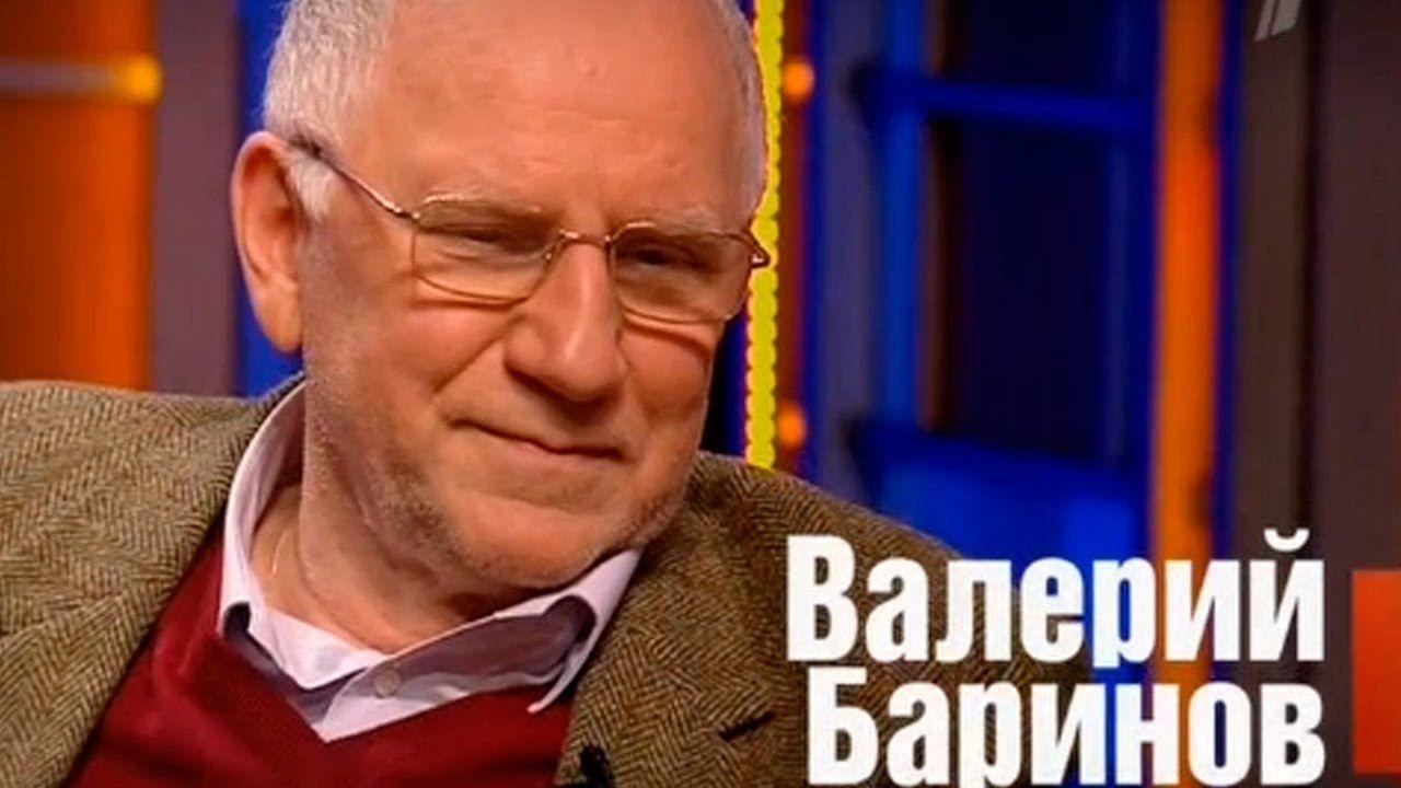 Наедине со всеми Валерий Баринов 19 Октября 2016 (19.10.2016) HD