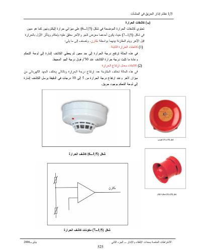 نظام انذار الحريق Pdf Electronic Bubble Fire Alarm System Fire Alarm Alarm System