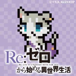 Special Tvアニメ Re ゼロから始める異世界生活 オフィシャルサイト
