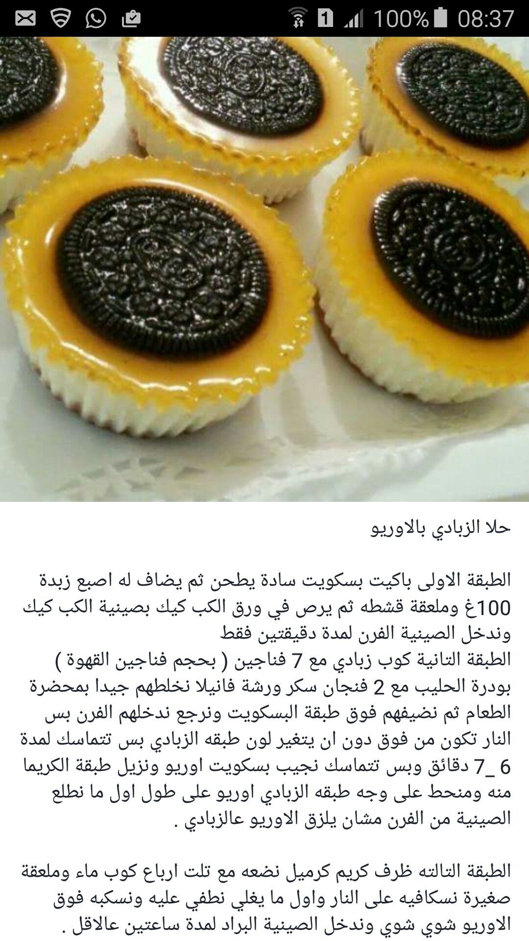 حلا الزبادي بالأوريو Food Cooking Desserts