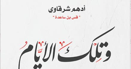 كتاب وتلك الأيام أدهم شرقاوي أعلنت دار عصير الكتب للنشر والتوزيع عن كتاب أخر جديد ينضم إلى الكتب التي ستصدر عنهم خلال هذا العام Blog Posts Post Calligraphy