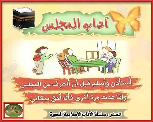 آداب المجلس Learn Islam Learning Arabic Learning