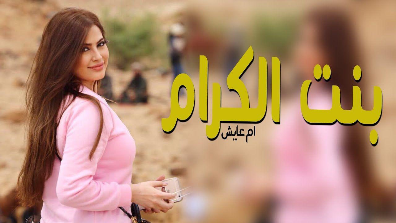 شيله رقص خيااال بـنـت الــكــرام شيلات 2020 Channel