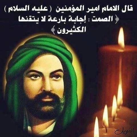 قال الامام علي عليه السلام الصمت إجابة بارعة لا يتقنها الكثيرون Funny Arabic Quotes Imam Ali Quotes Ali Quotes
