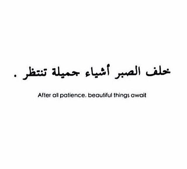 فصبر جميل والله المستعان Best Love Quotes Arabic Quotes Arabic Love Quotes