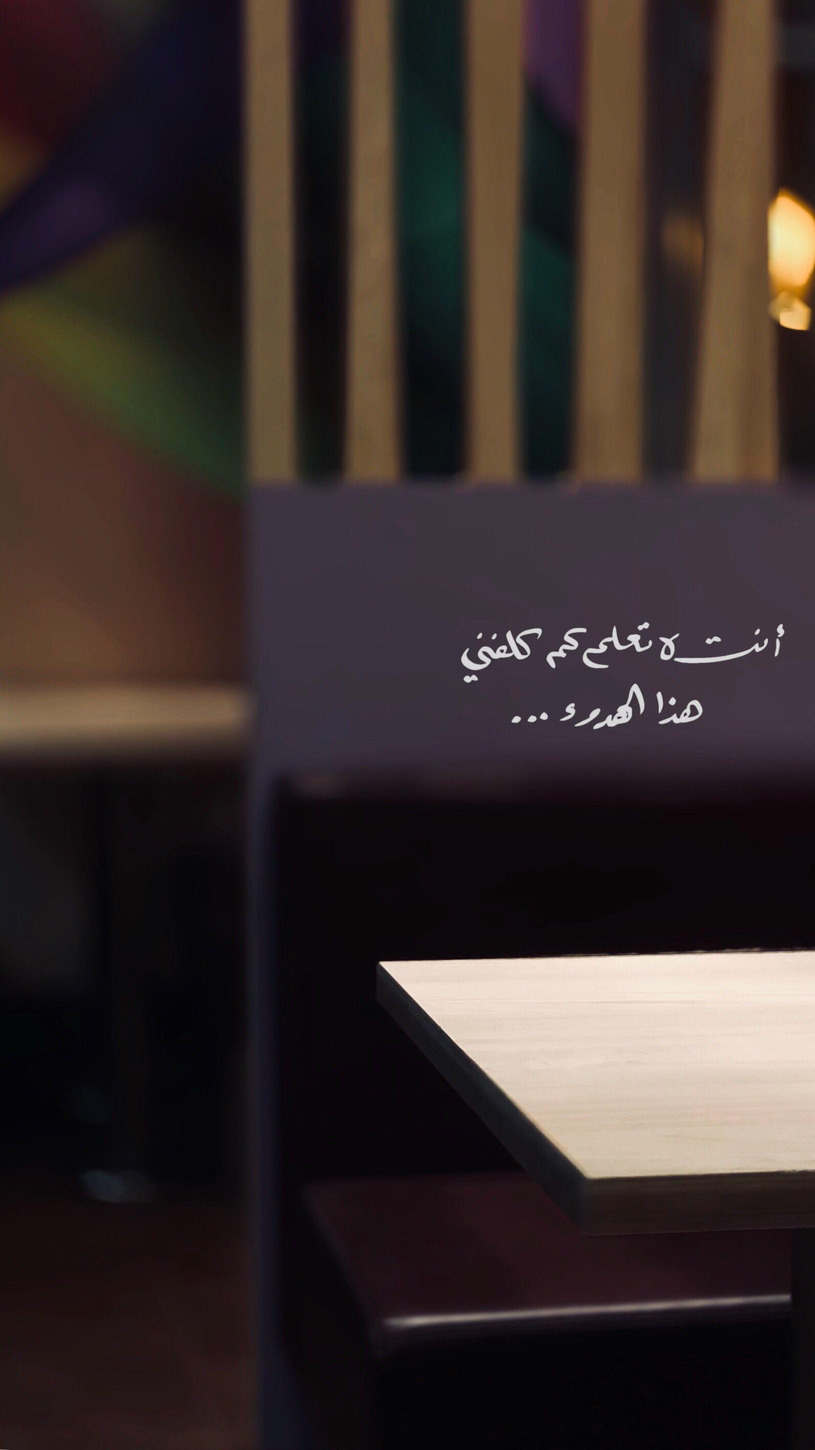 أنت لا تعلم كم كلفني هذا الهدوء Photo Quotes Cool Words Arabic Love Quotes