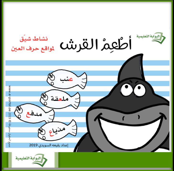 أطعم القرش مواقع حرف العين Eportal Activity Sheets For Kids Activity Sheets Activities