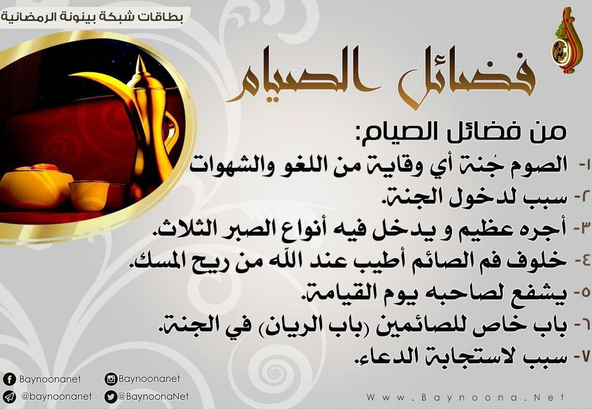 Pin By زهرة الياسمين On رمضان Movie Posters Movies Poster