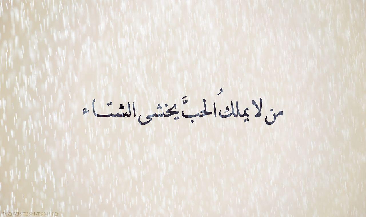 محمود درويش ﻻ يامحمود الي يملك الحب يخشى الشتاء Pretty Words Writer Quotes Arabic Quotes