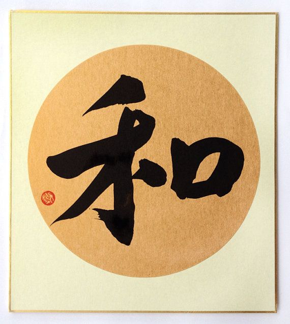 Peace - Chinese Calligraphy - Contemplative Art - Zen - Japanese ...