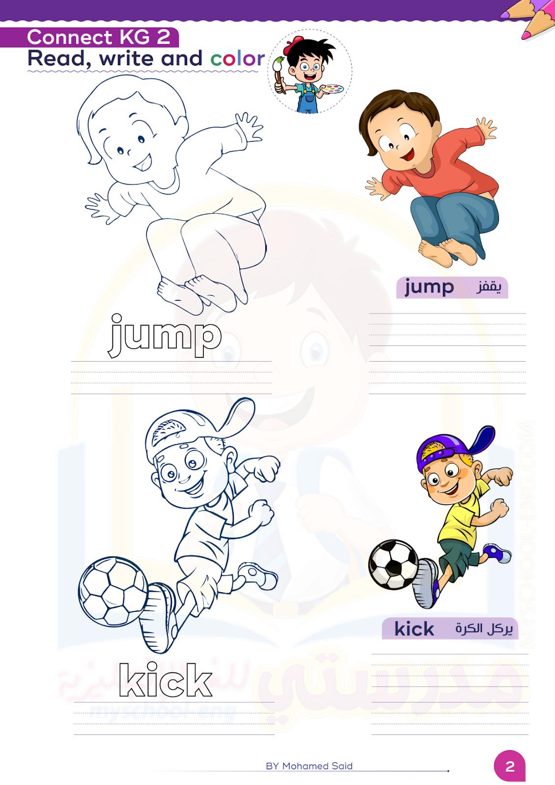 كراسة الكتابة والتلوين لرياض الأطفال Kg 2 منهج Connect الترم الأول 2021 Fictional Characters Writing Reading