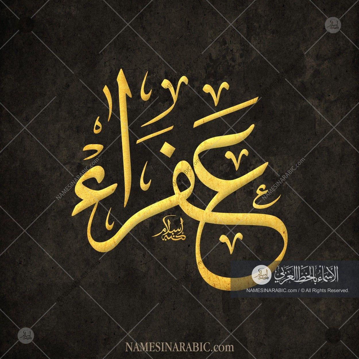 Afraa عفراء Names In Arabic Calligraphy Name 3224 Arabic Calligraphy Name Calligraphy