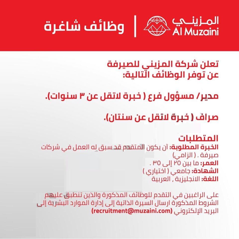 أعلنت شركة المزيني للصيرفة في الكويت عن وظائف Q8adv Boarding Pass Mobile Boarding Pass Polls