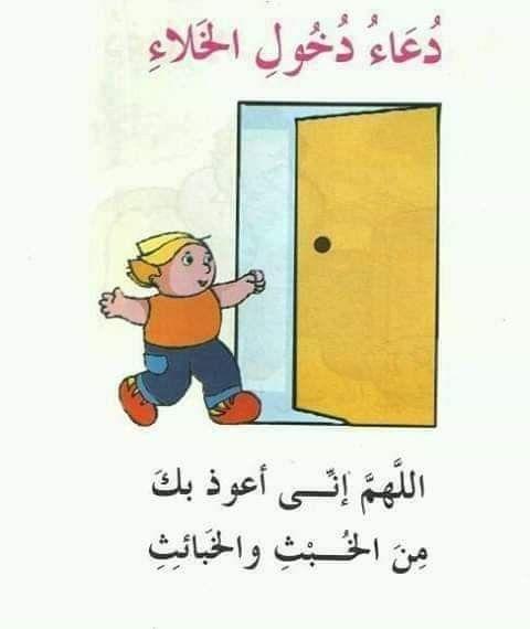 دعاء دخول الخلاء Islamic Books For Kids Islamic Kids Activities Islam For Kids