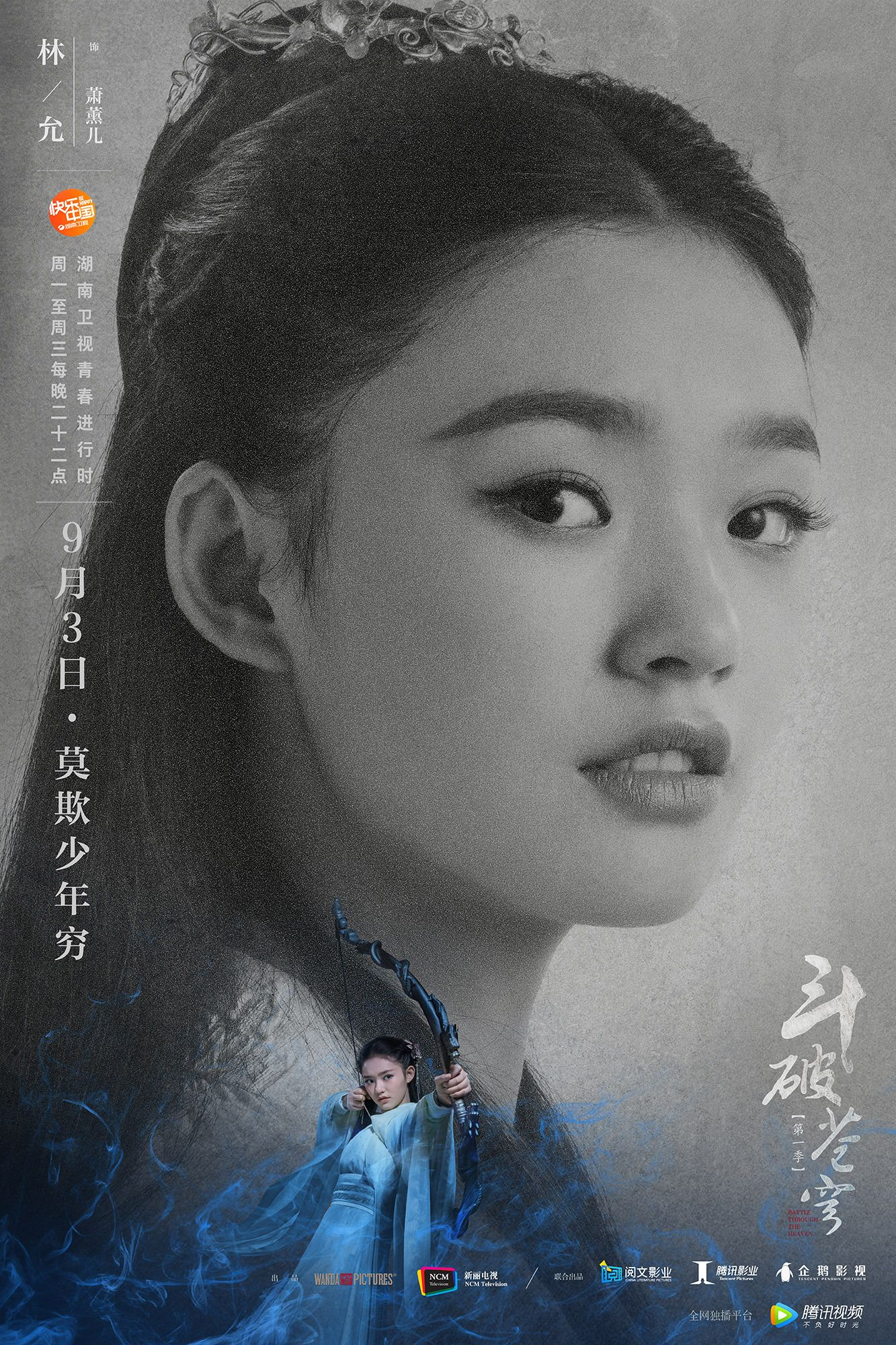 斗破苍穹 - Fights Break Sphere [September 3, 2018   Chinese