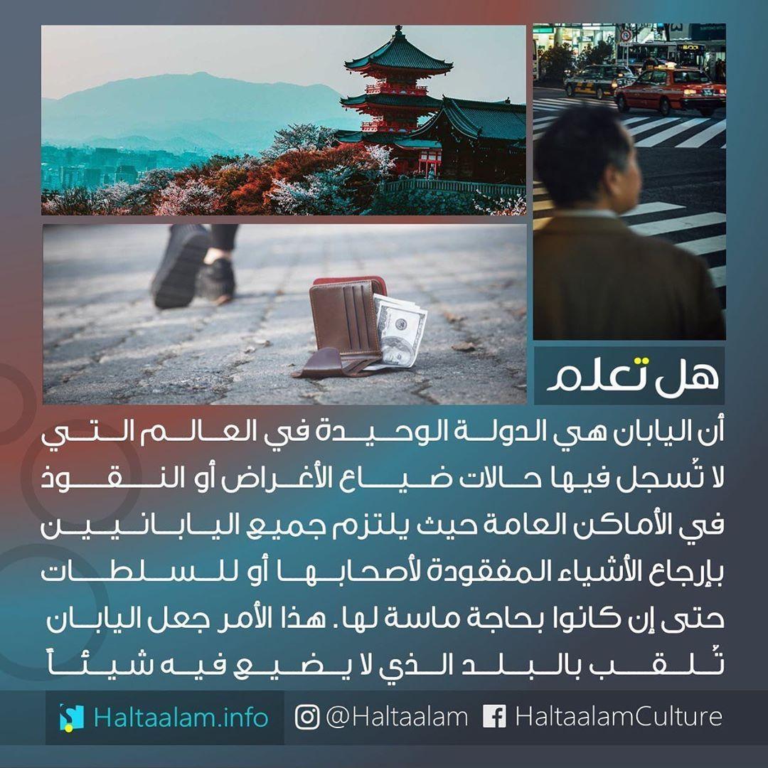 هل تعلم Shared A Photo On Instagram اليابان هي الدولة الوحيدة التي لا تسجل فيها حالات ضي Arabic Love Quotes English Language Learning Grammar Did You Know