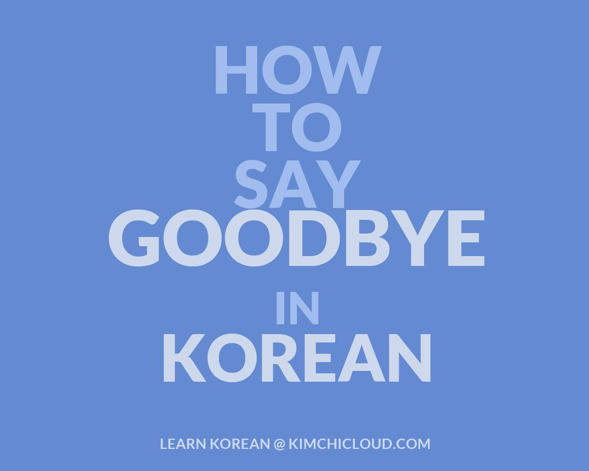 "To Say Goodbye In Korean You Say Annyeonghi Kyeseyo In Hangul Ì•ˆë…•ížˆ ʳ""세요 If You Re Leaving Or Annyeonghi Kaseyo Korean Words Learn Korean Korean Phrases"