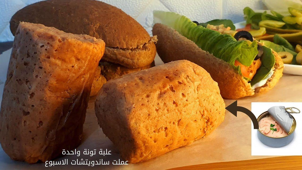بعلبة تونة عملت ساندويتشات الاسبوع افكار سهلة جدا واقتصادية تحضر في 3 دقايق للانش بوكس وفطار الدايت Food Bread