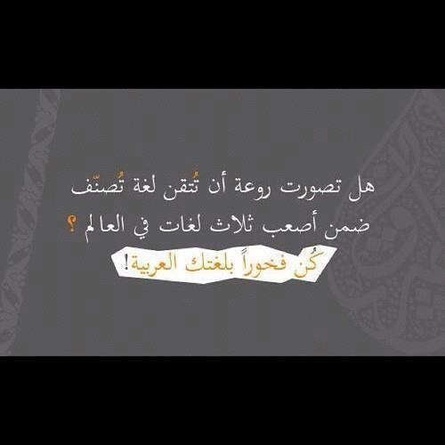 هل تصورت روعة أن تتقن لغة تصنف ضمن أصعب ثلاث لغات في العالم كن فخورا بلغتك العربية Arabic Quotes Meaningful Words Arabic Words