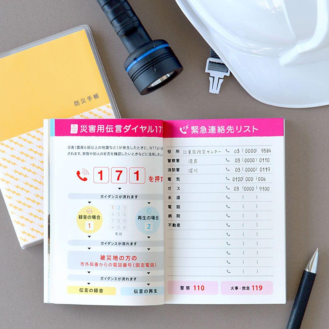 カスタマイズ 防災手帳 は もしも のお守り 子供に持たせたい1冊の作り方 こども手帳 防災 手帳