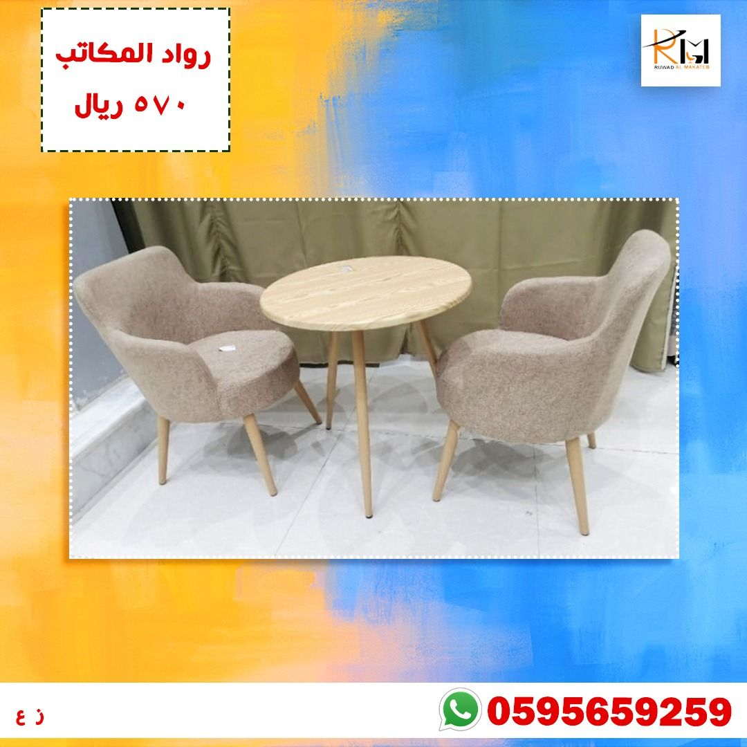 طاولة طعام ٢ كرسي شيك وانيقه Coffee Table Dining Chairs Table
