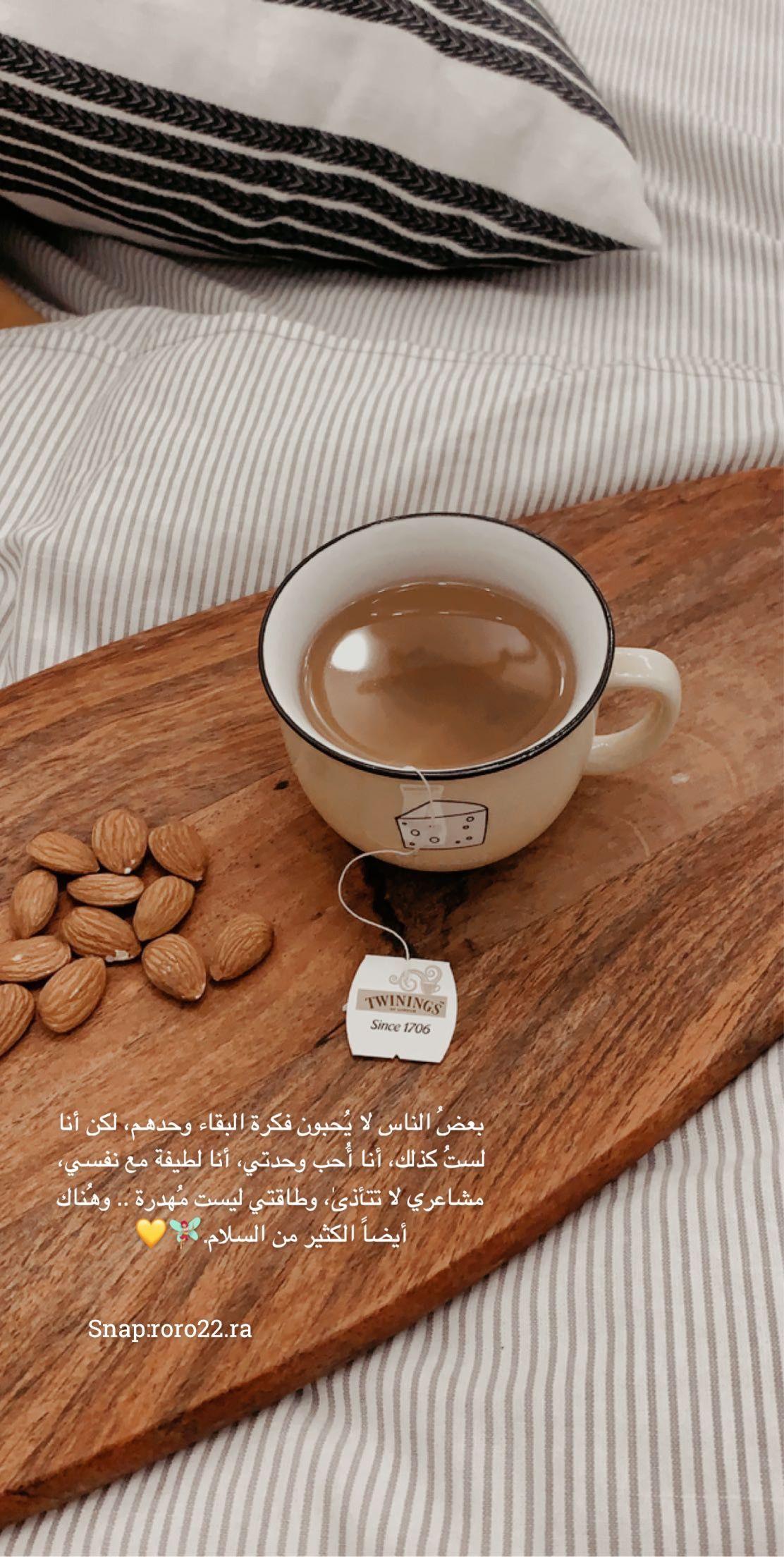 شاي قهوه I Love Coffee Snap Food Coffee Quotes