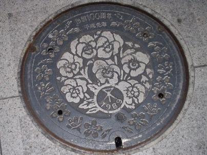 大阪市政100周年