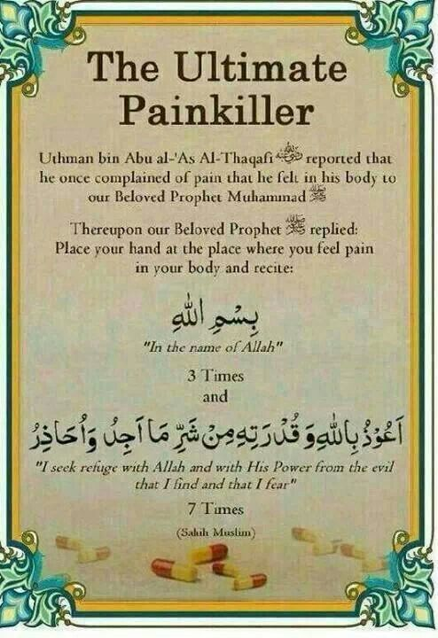 The Ultimate Pain Killer | Islamic Studies -- Dua | Islam