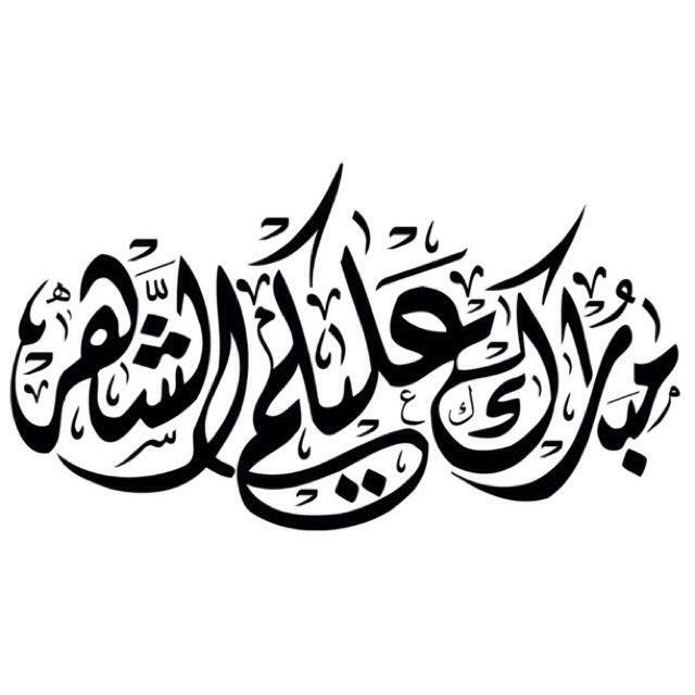 رمضان مبارك وجعله مبارك علينا وعلى كل الامه الاسلاميه Ramadan Kareem Ramadan Poster Ramadan