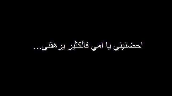 صور عن حضن الام Sowarr Com موقع صور أنت في صورة Arabic Quotes Words Quotes