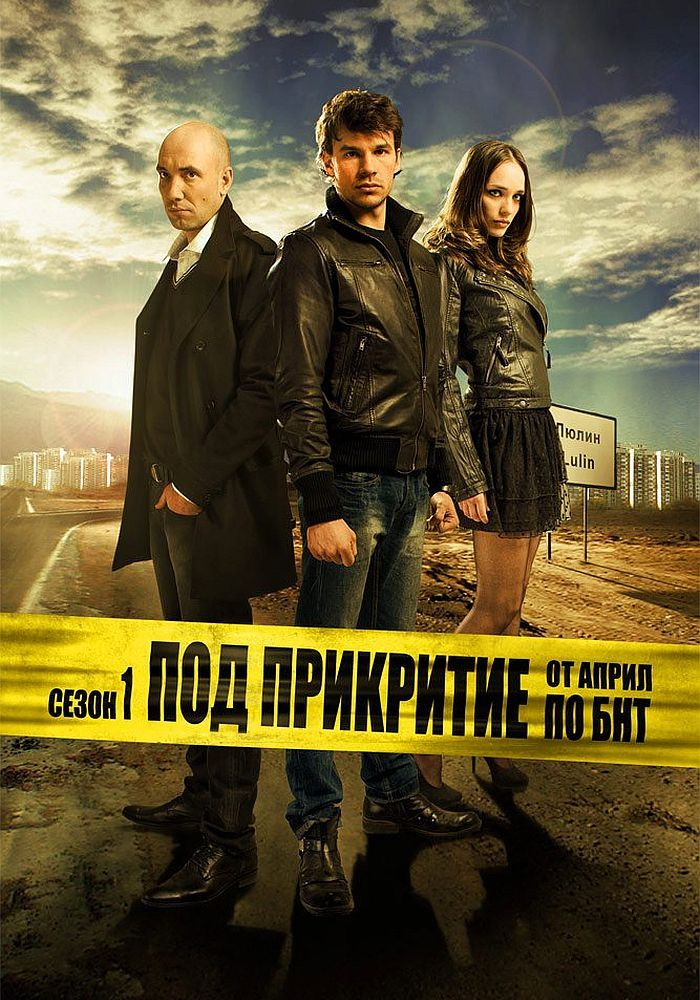 Undercover Bulgaria Pod Prikritie With Images Tv Series
