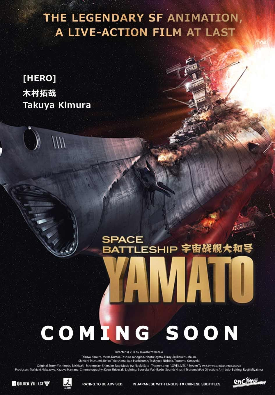 Worth it just to see a live-action Yamato / Argo break free of the Earth's scarred crust. Space Battleship Yamato