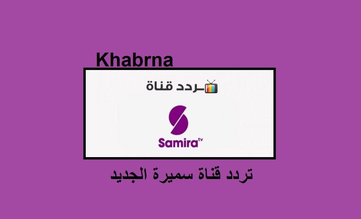 تردد قناة سميرة على النايل سات 2020 Samira Tv Convenience Store Products Convenience