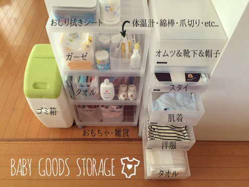 出産準備 収納 Maison De Kico 赤ちゃん タンス ベビー用品 収納 収納 アイデア