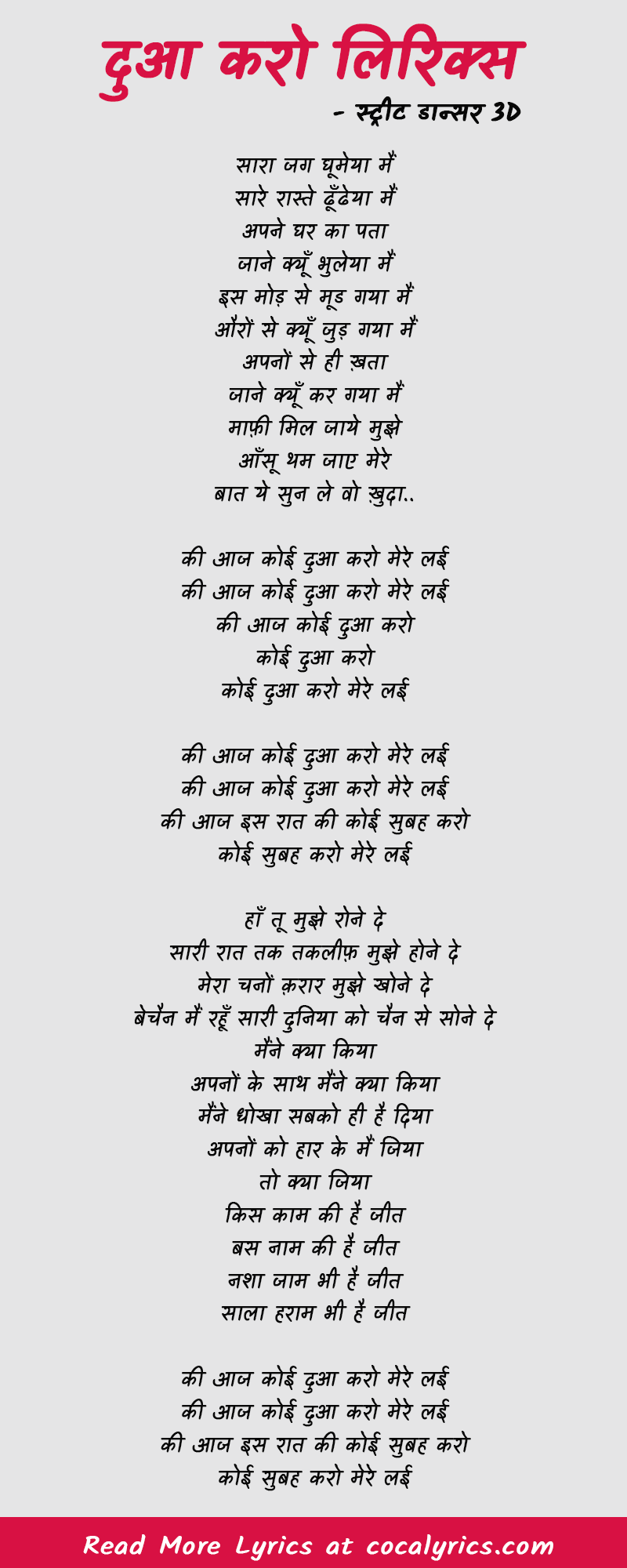Dua Karo Lyrics In Hindi Street Dancer 3d In 2020 Lyrics Hindi Movie Song Movie Songs Notes & sargam the best website for sargam notations of hindi songs english songs indian regional songs and popular tunes. dua karo lyrics in hindi street