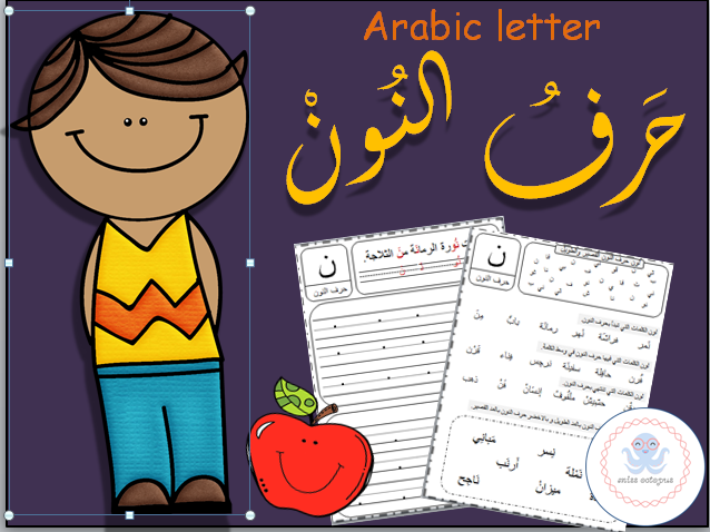Arabic Letter حرف النون Harf Noon Exercices And Writting Practice Lettering Writing Practice Worksheets