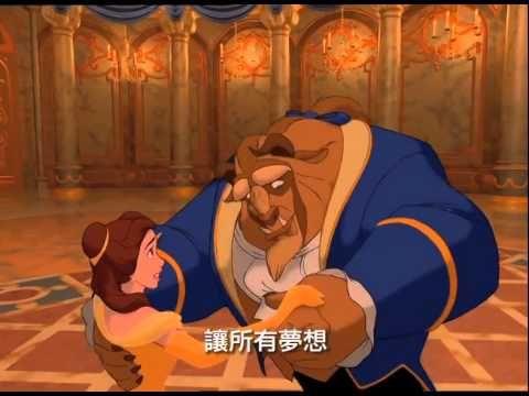 迪士尼經典動畫 【美女與野獸】主題曲