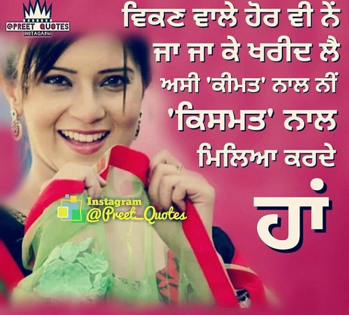 manidrehar❤ | *Style Ⓜ | Pinterest | Punjabi quotes and Qoutes