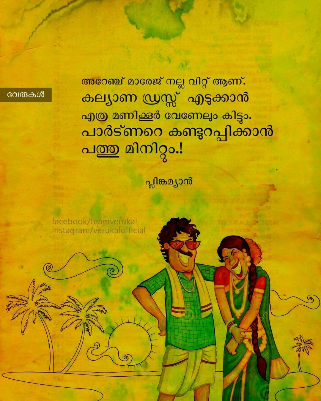 Quotes Reading Day June 19 Malayalam