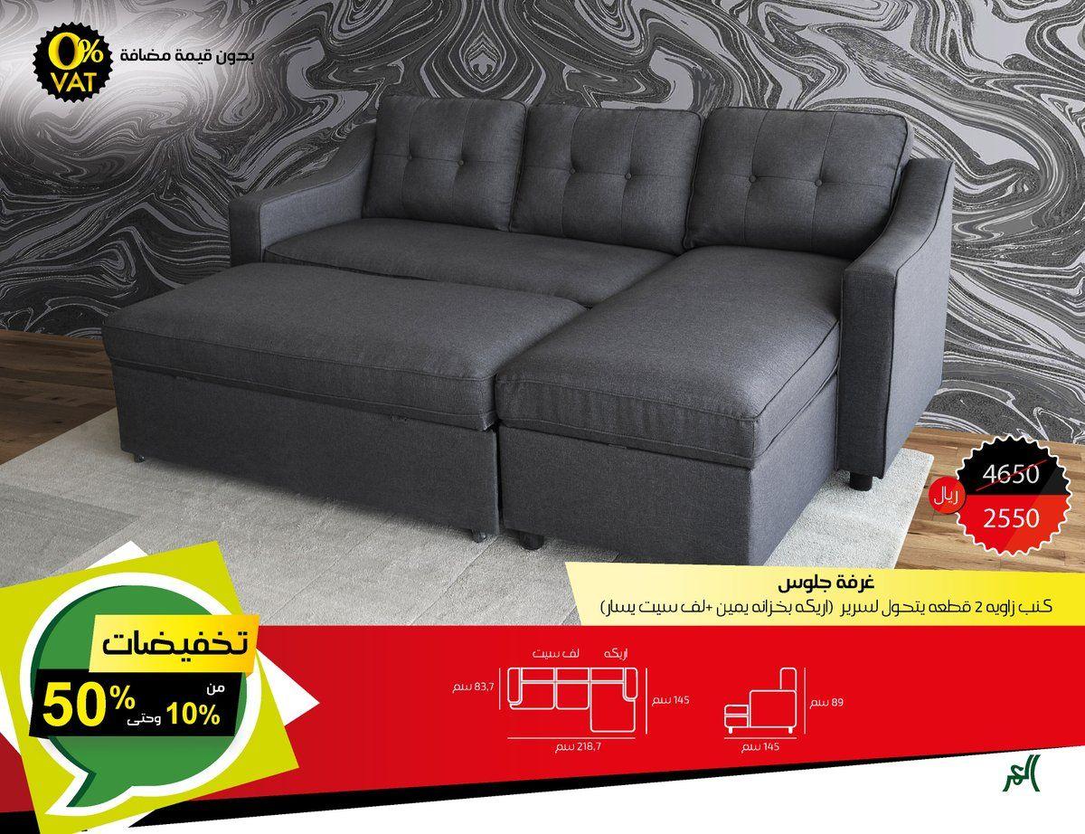 تخفيضات مفروشات العمر حتى 50 اليوم الاثنين 30 يوليو 2018 عروض اليوم Home Decor Sofa Couch